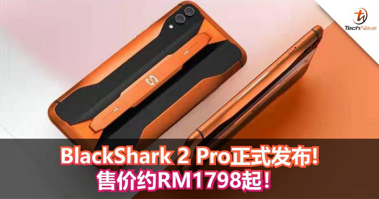 BlackShark 2 Pro正式发布!Snapdragon 855 Plus+12GB RAM+UFS 3.0闪存!售价约RM1798起!