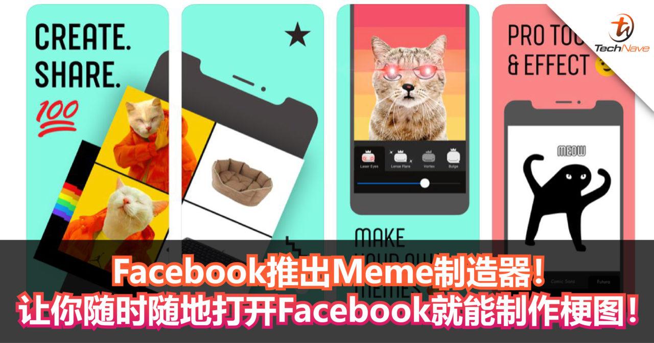 Facebook推出Meme制造器!让你随时随地打开Facebook就能制作梗图!
