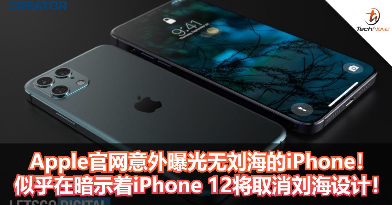Apple官网意外曝光无刘海的iPhone!似乎在暗示着iPhone 12将取消刘海设计!