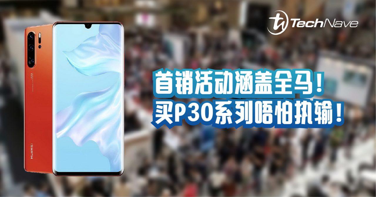 国民皆享 !Huawei P30系列销售地点涵盖全马11个地点!
