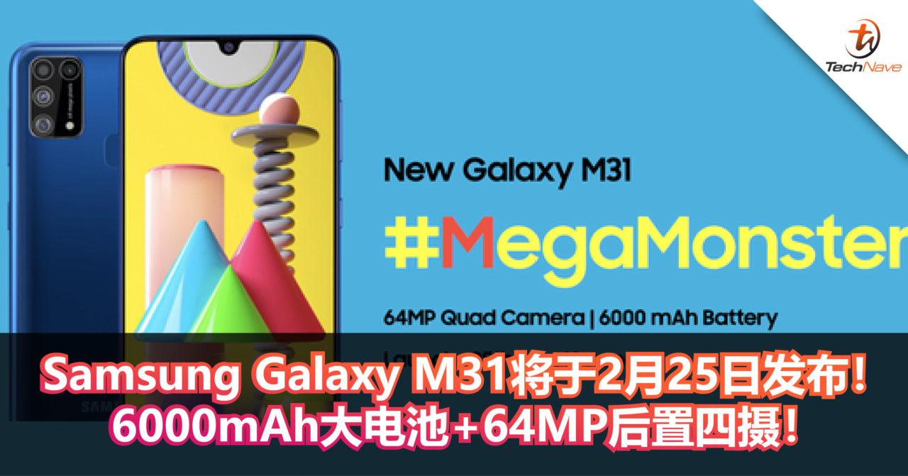 Samsung Galaxy M31将于2月25日发布!6000mAh大电池+64MP后置四摄!
