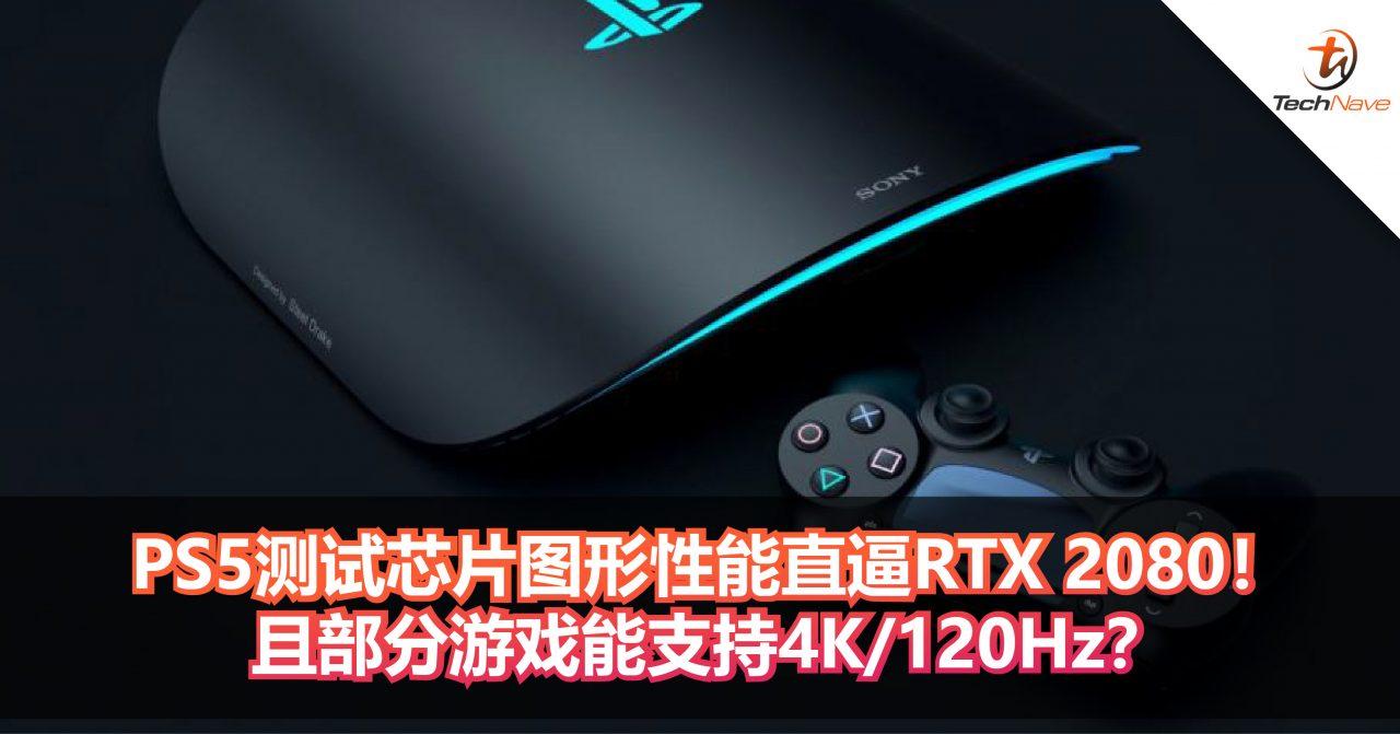 PS5测试芯片图形性能直逼RTX 2080!且部分游戏能支持4K/120Hz?