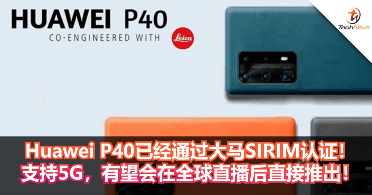 Huawei P40已经通过大马SIRIM认证!支持5G,有望会在全球直播后直接推出!