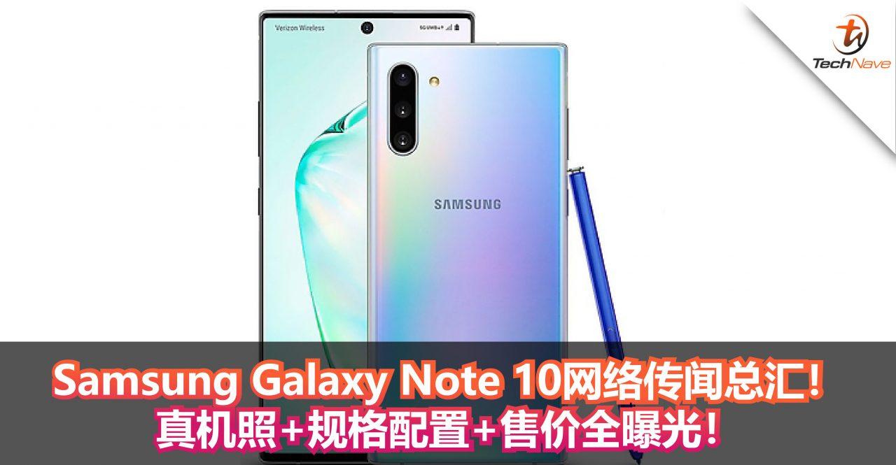 Samsung Galaxy Note 10网络传闻总汇!真机照+规格配置+售价全曝光!
