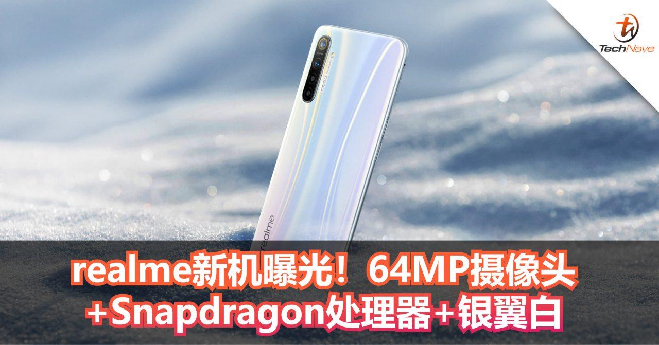 realme新机曝光!64MP摄像头+Snapdragon处理器+银翼白!