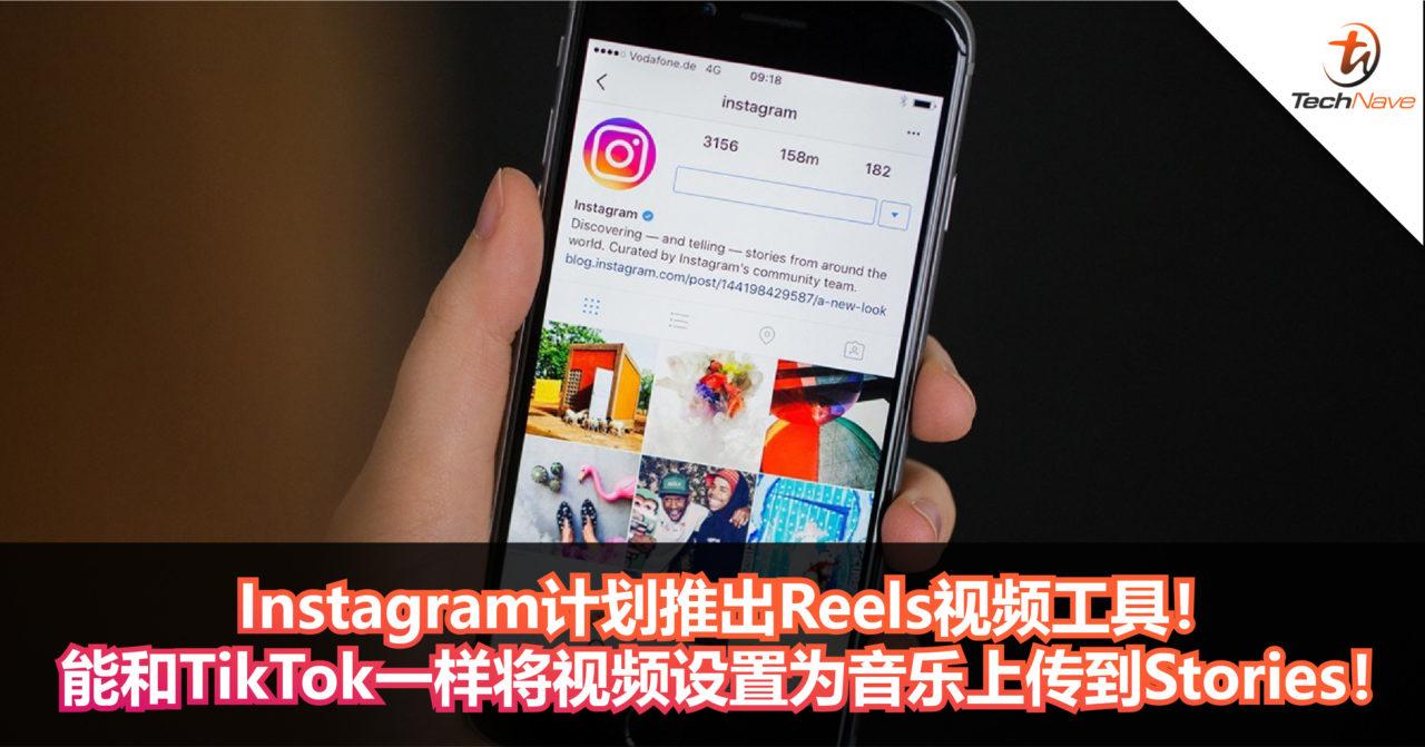 Instagram计划推出Reels视频工具!能和TikTok一样能将15秒的视频设置为音乐上传到Stories!