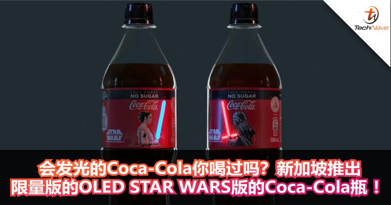 会发光的Coca-Cola你喝过吗?新加坡推出限量版的OLED STAR WARS版的Coca-Cola瓶 !
