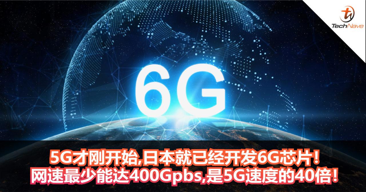 5G才刚开始,日本就已经开发6G芯片!网速最少能达400Gpbs,是5G速度的40倍!