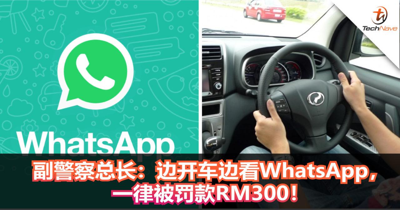 副警察总长:边开车边看WhatsApp,一律被罚款RM300!