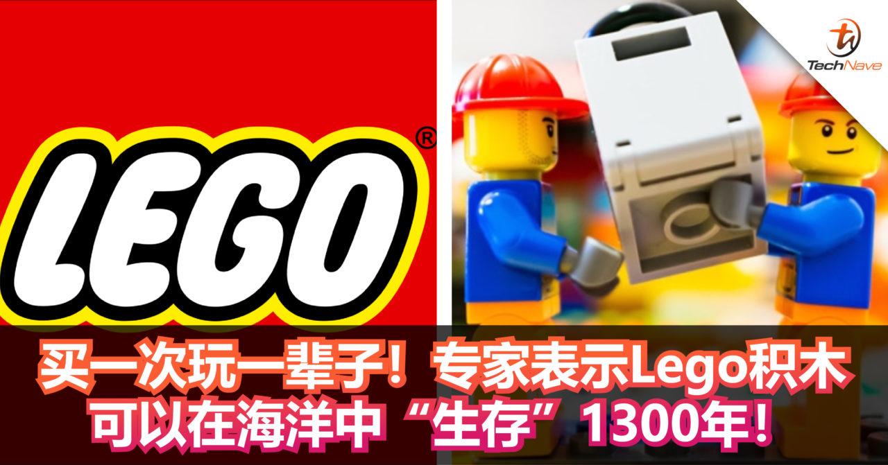 """买一次玩一辈子!专家表示Lego积木玩具可以在海洋中""""生存""""1300年!"""
