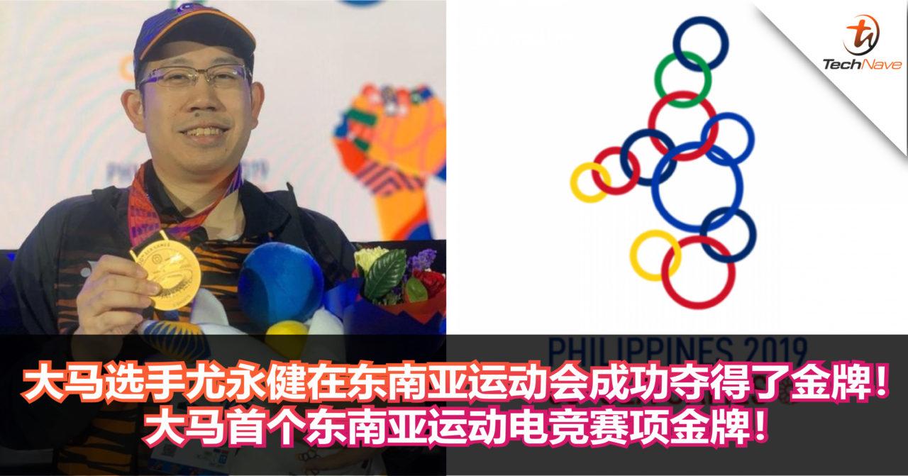 大马选手尤永健在东南亚运动会成功夺得了金牌!大马首个东南亚运动电竞赛项金牌!