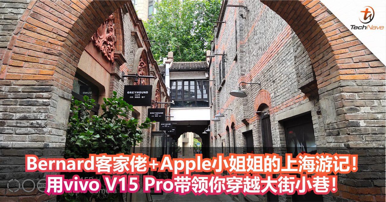 Bernard客家佬+Apple小姐姐的上海游记!用vivo V15 Pro带领你穿越大街小巷!