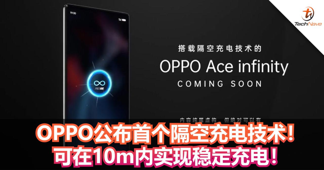 OPPO公布首个隔空充电技术!可在10m内实现稳定充电+自动定位手机然后充电!