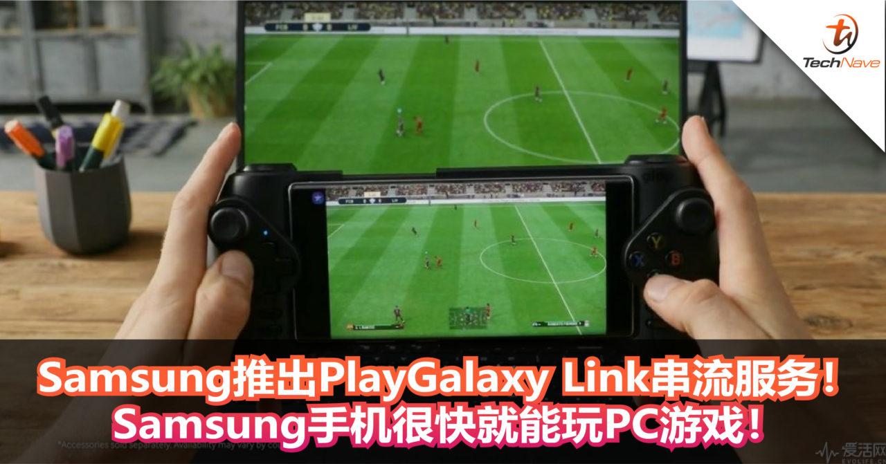 Samsung推出PlayGalaxy Link串流服务!Samsung手机很快就能玩PC游戏!