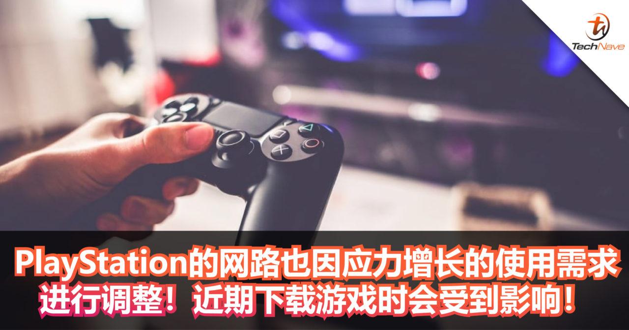 PlayStation的网路也因应力增长的使用需求进行调整!近期下载游戏时会受到影响!
