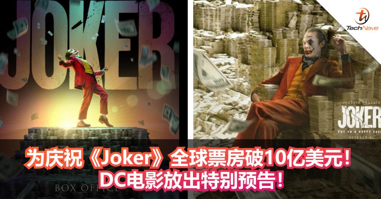 为庆祝《Joker》全球票房破10亿美元! DC电影放出特别预告!
