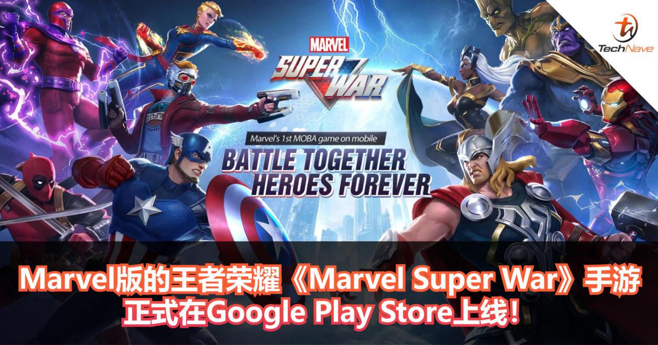 Marvel版的王者荣耀《Marvel Super War》手游正式在Google Play Store上线!