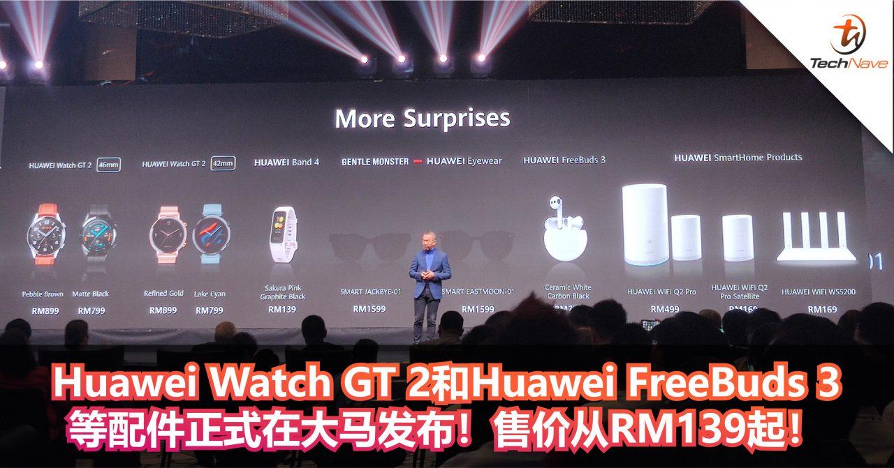Huawei Watch GT 2和Huawei FreeBuds 3等配件正式在大马发布!售价从RM139起!