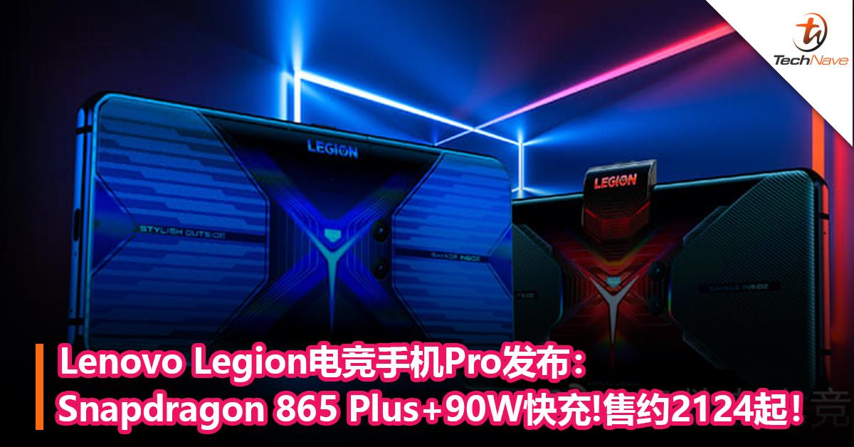 Lenovo Legion电竞手机Pro发布:首发Snapdragon 865 Plus+90W快充+144Hz!售约2124起!