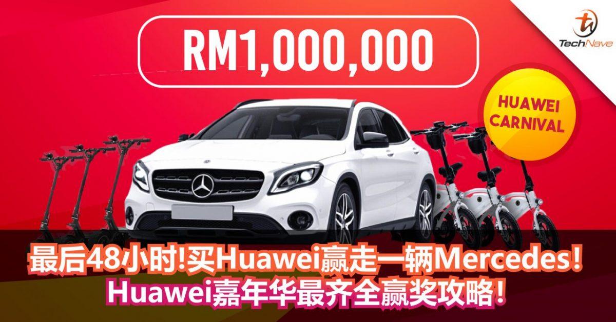 抓紧Huawei嘉年华最后48小时!买Huawei赢走一辆Mercedes!Huawei嘉年华最齐全赢奖攻略!