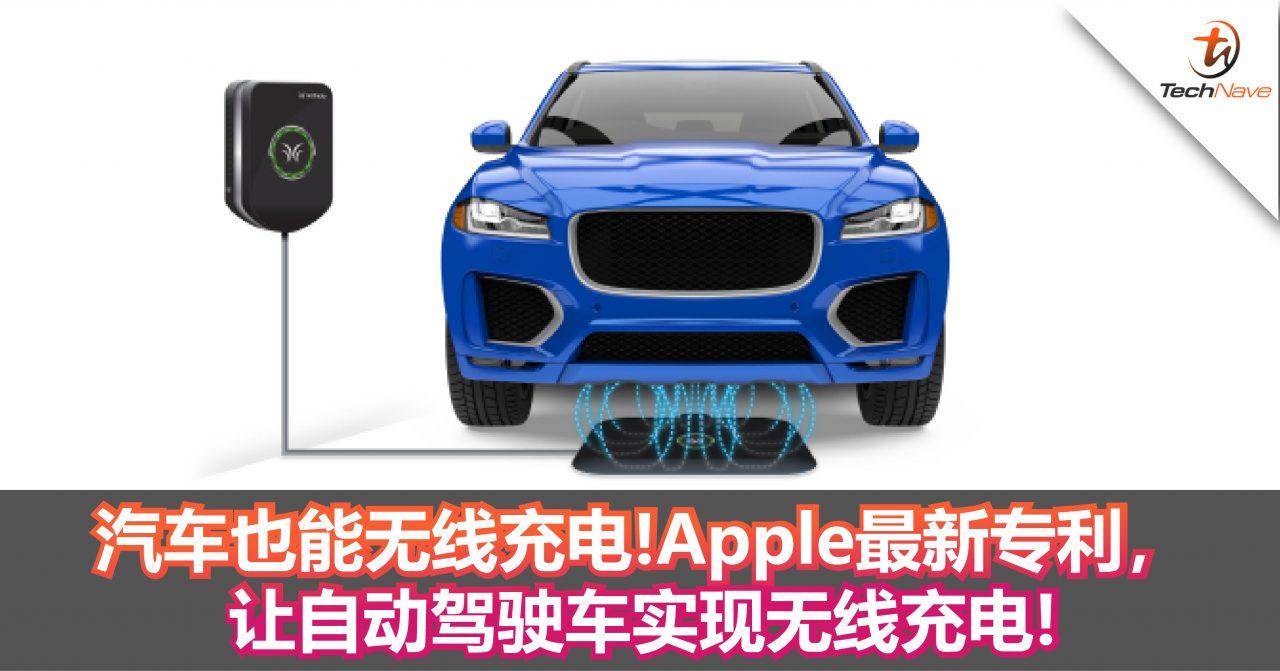 汽车也能无线充电!Apple最新专利,让自动驾驶车实现无线充电!