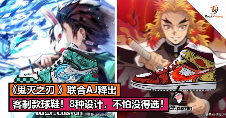 《鬼灭之刃 》联合AJ释出客制款球鞋!8种设计,不怕没得选!