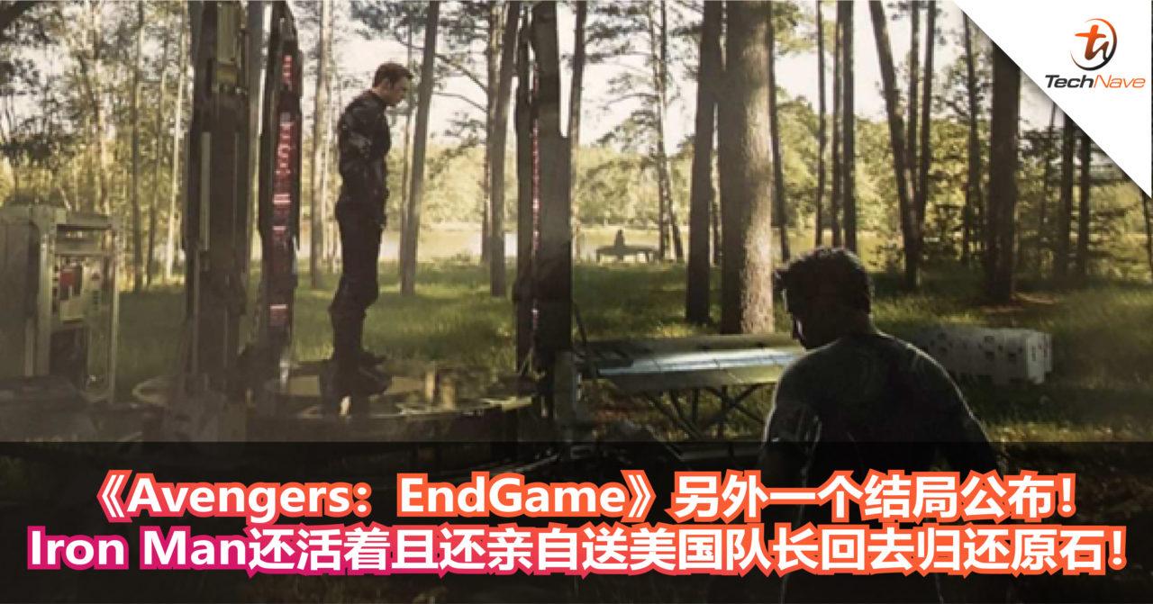 《Avengers:EndGame》另外一个结局公布!Iron Man还活着且还亲自送美国队长回去归还原石!