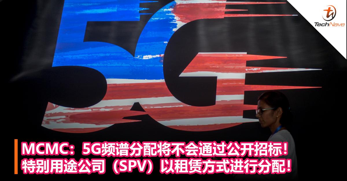 MCMC:5G频谱分配将不会通过公开招标!特别用途公司(SPV)以租赁方式进行分配!