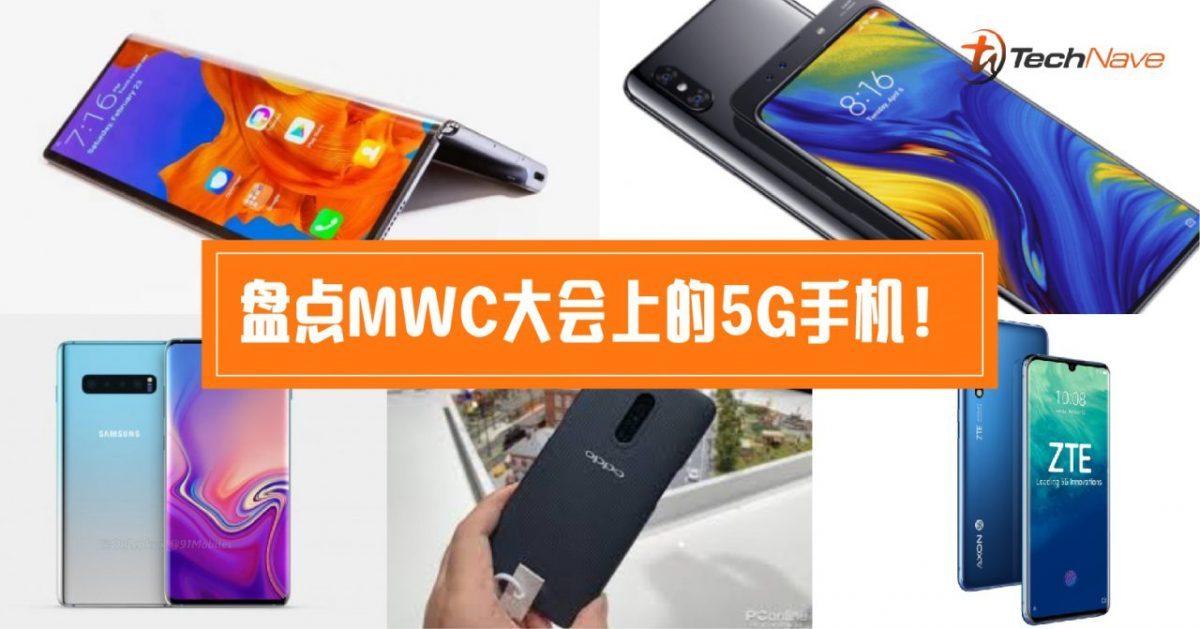 盘点MWC大会上那些5G手机!首批5G手机将在今年上市!