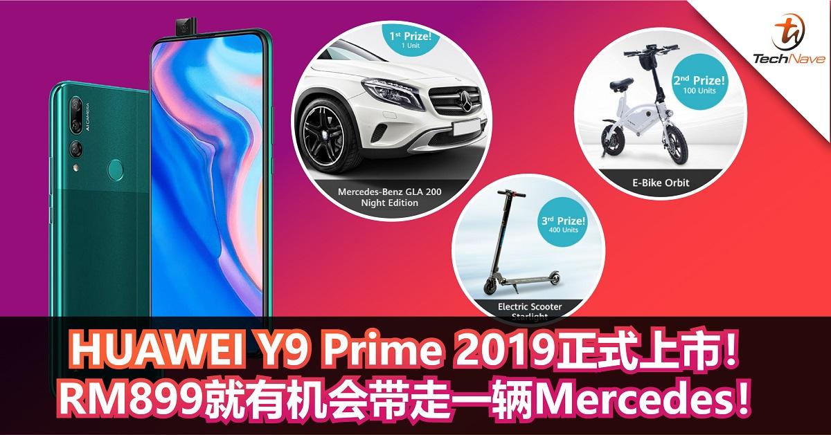 大电池+大屏幕+大内存的HUAWEI Y9 Prime 2019 今天正式上市!RM899赢走一辆Mercedes!