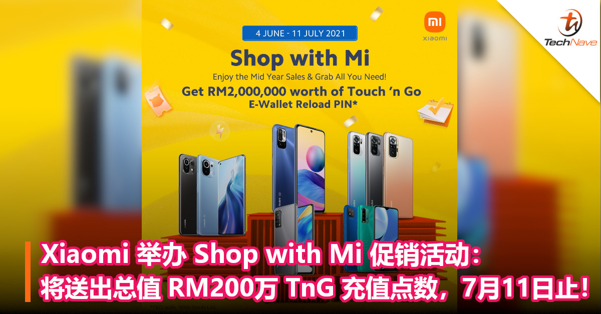 Xiaomi 举办 Shop with Mi 促销活动:将送出总值 RM200万 TnG 充值点数,7月11日止!