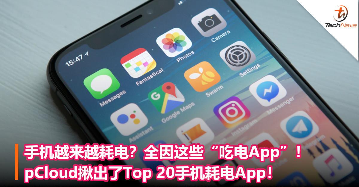 """手机越来越耗电?全因这些""""吃电App""""!pCloud揪出了Top 20手机耗电App,包括FB、IG!"""