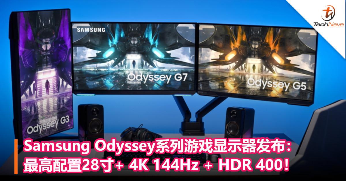 Samsung Odyssey系列游戏显示器发布:最高配置28寸+ 4K 144Hz + HDR 400!