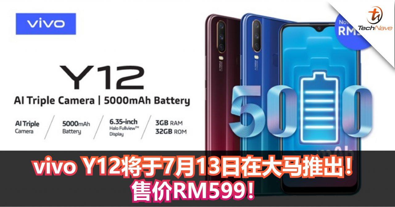 vivo Y12将于7月13日在大马推出!5000mAh大电池+后置三摄!售价RM599!