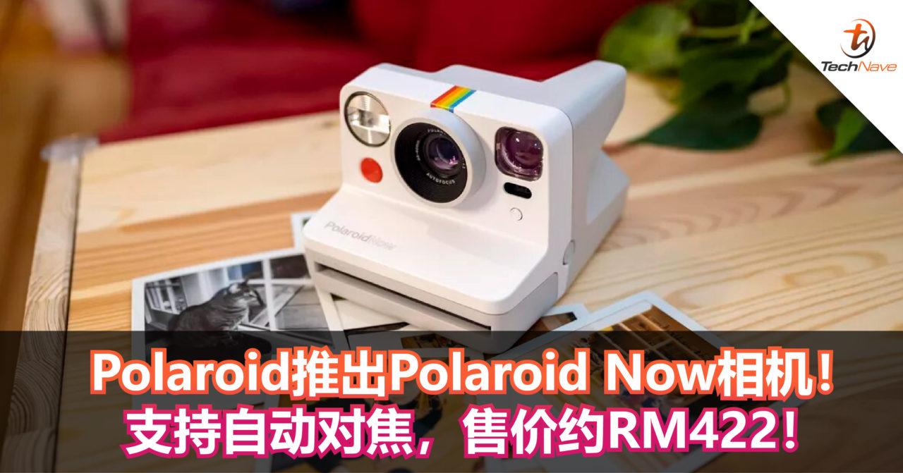 时隔一年,Polaroid推出Polaroid Now拍立得相机!支持自动对焦,售价约RM422!