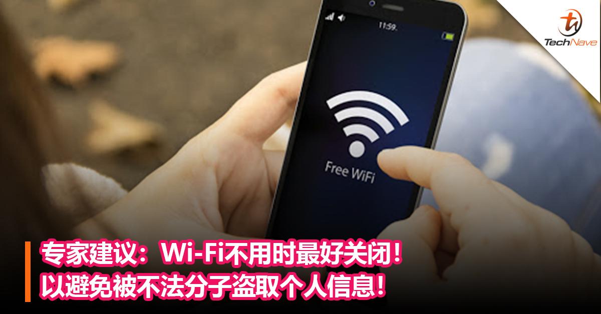 专家建议:Wi-Fi不用时最好关闭!以避免被不法分子盗取个人信息!