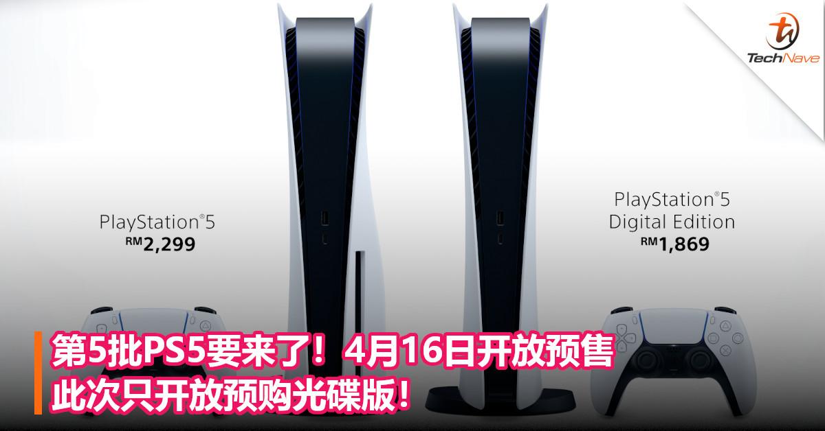 第5批PS5要来了!4月16日开放预售,此次只开放预购光碟版!