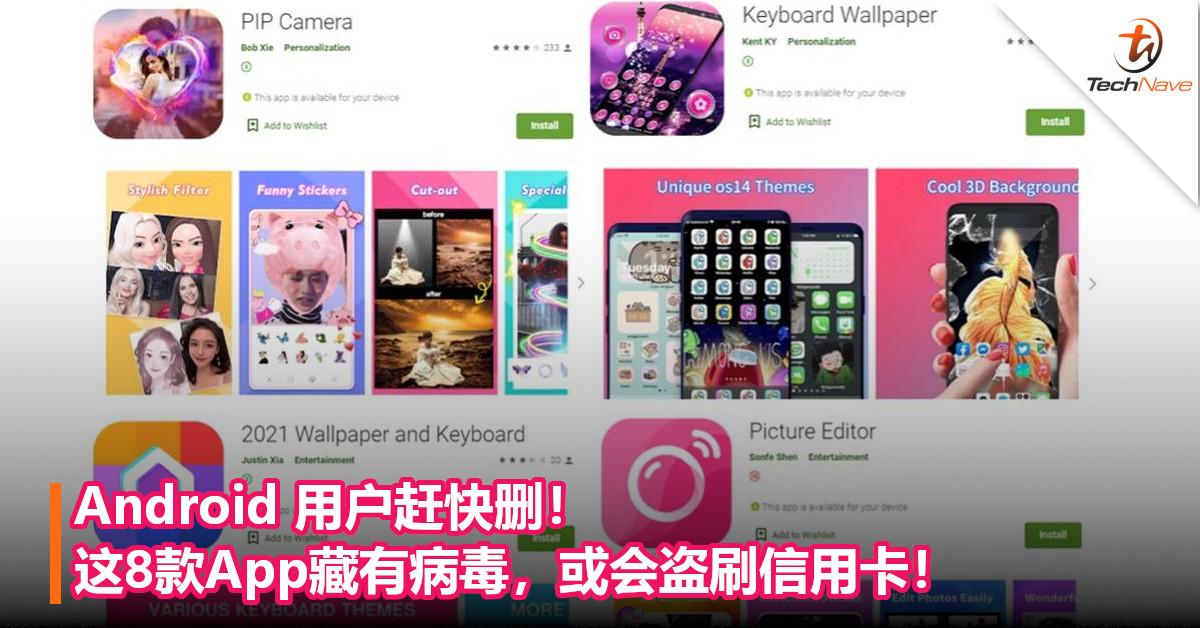 Android 用户赶快删!这8款App藏有病毒,或会盗刷信用卡!