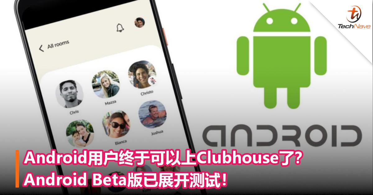 Android用户终于可以上Clubhouse了?Android Beta版已展开测试!