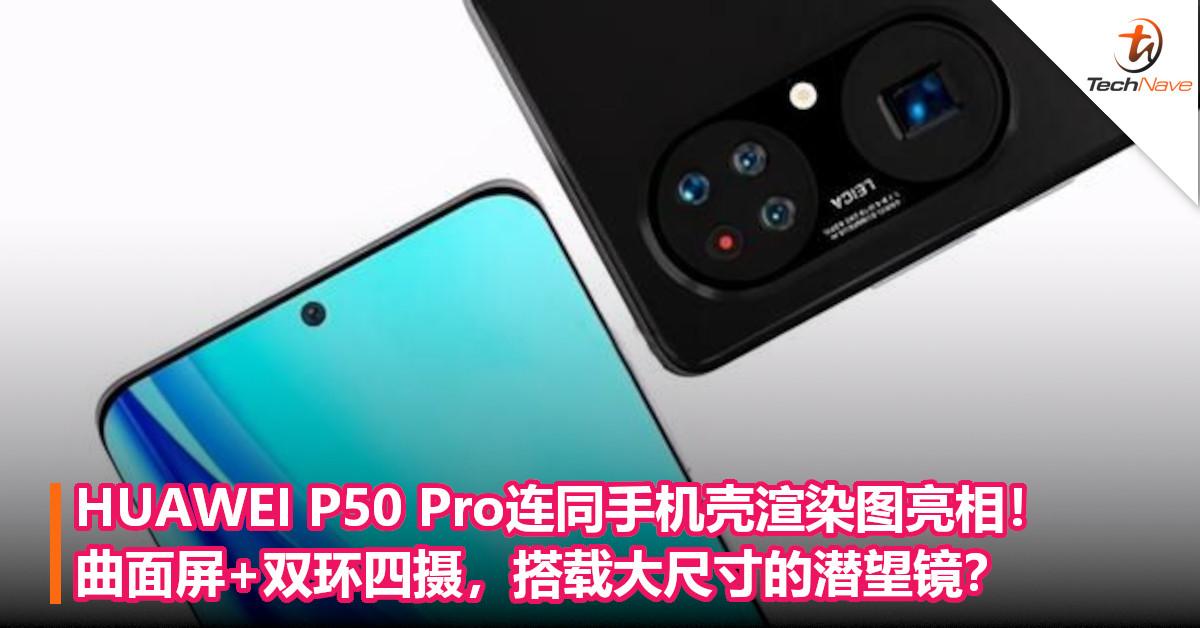 HUAWEI P50 Pro连同手机壳渲染图亮相!曲面屏+双环四摄,搭载大尺寸的潜望镜?