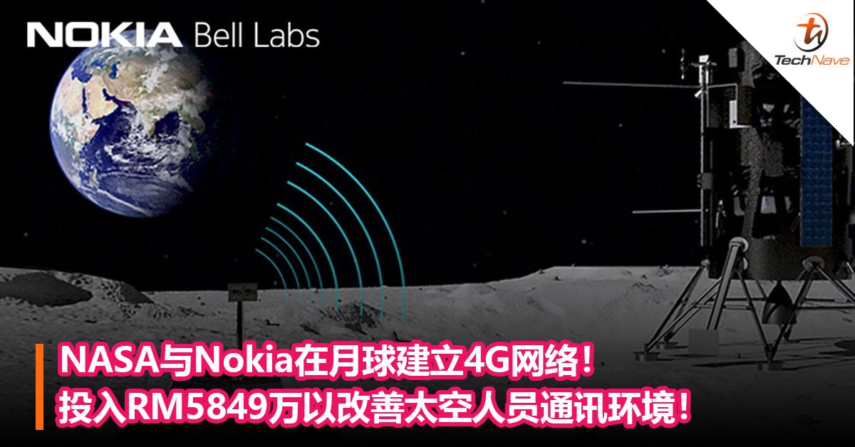 NASA资助RM5849万让Nokia在月球建立4G网络!让太空人员能进行高品质的通话!