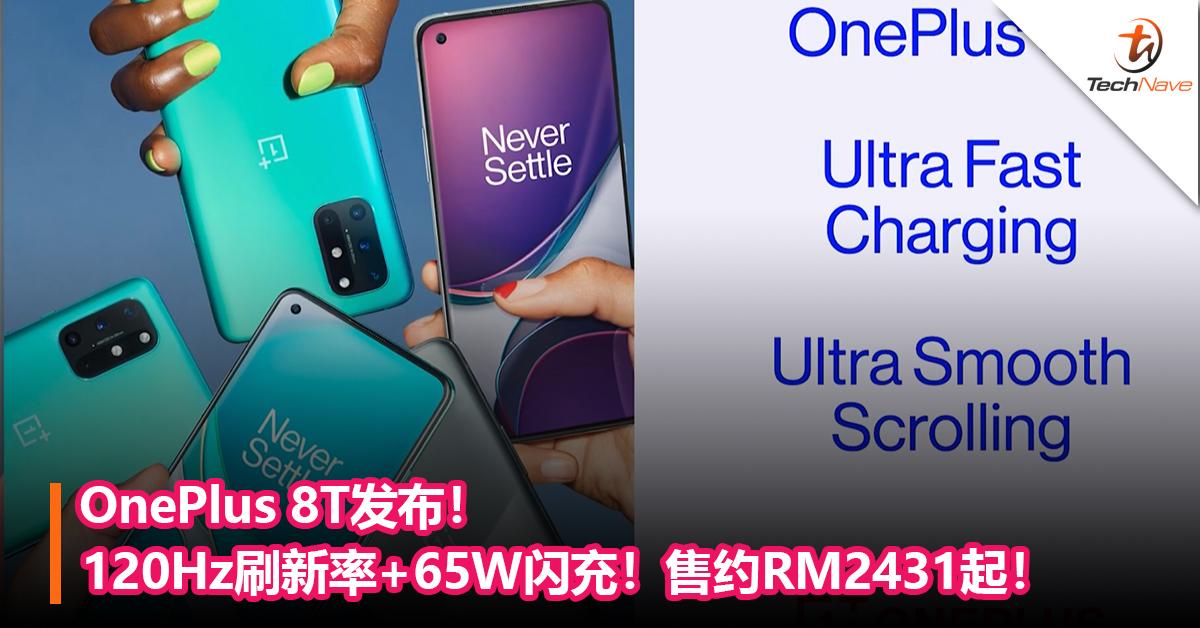 OnePlus 8T发布!120Hz刷新率+Snapdragon 865+65W闪充!售约RM2431起!