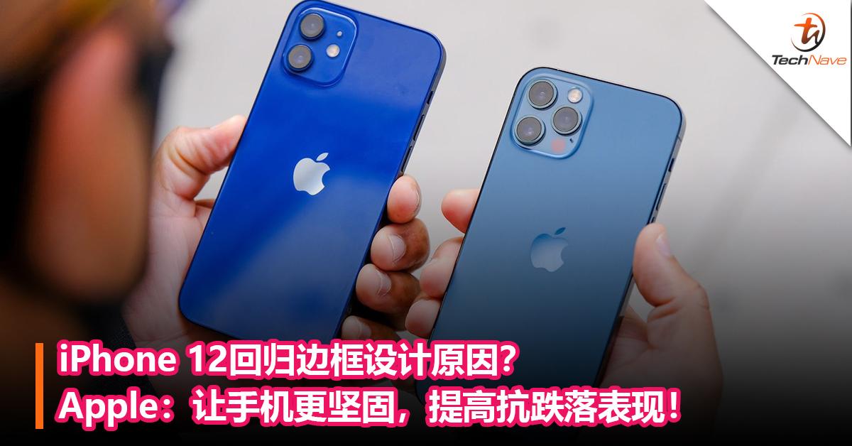 iPhone 12回归边框设计原因? Apple:让手机更坚固,提高抗跌落表现!