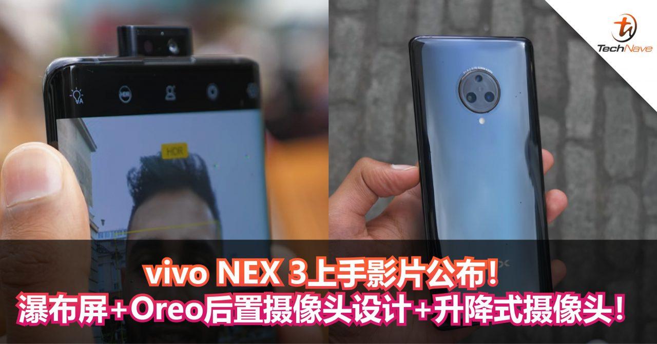 vivo NEX 3上手影片公布!瀑布屏+Oreo后置摄像头设计+升降式摄像头!