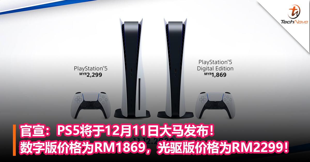 官宣:PS5将于12月11日大马发布!数字版价格为RM1869,光驱版价格为RM2299!