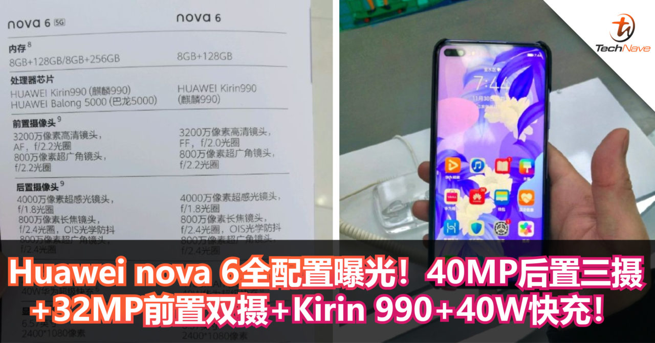 Huawei nova 6全配置曝光!40MP后置三摄+32MP前置双摄+Kirin 990+40W快充!现在只需坐等价格而已!