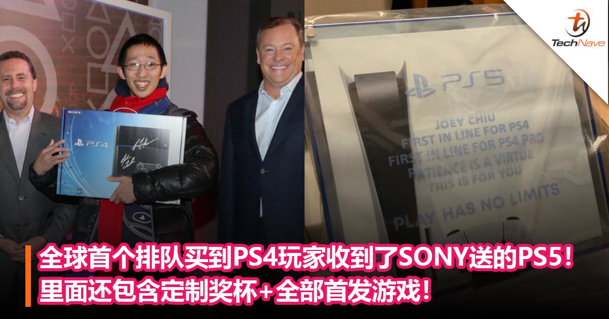曾是全球首个排队买到PS4的玩家收到了SONY官方送的PS5!里面还包含定制奖杯+全部首发游戏!