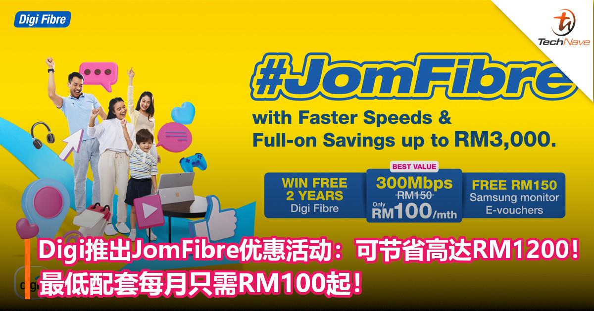 Digi推出JomFibre优惠活动:可节省高达RM1200!最低配套每月只需RM100起!