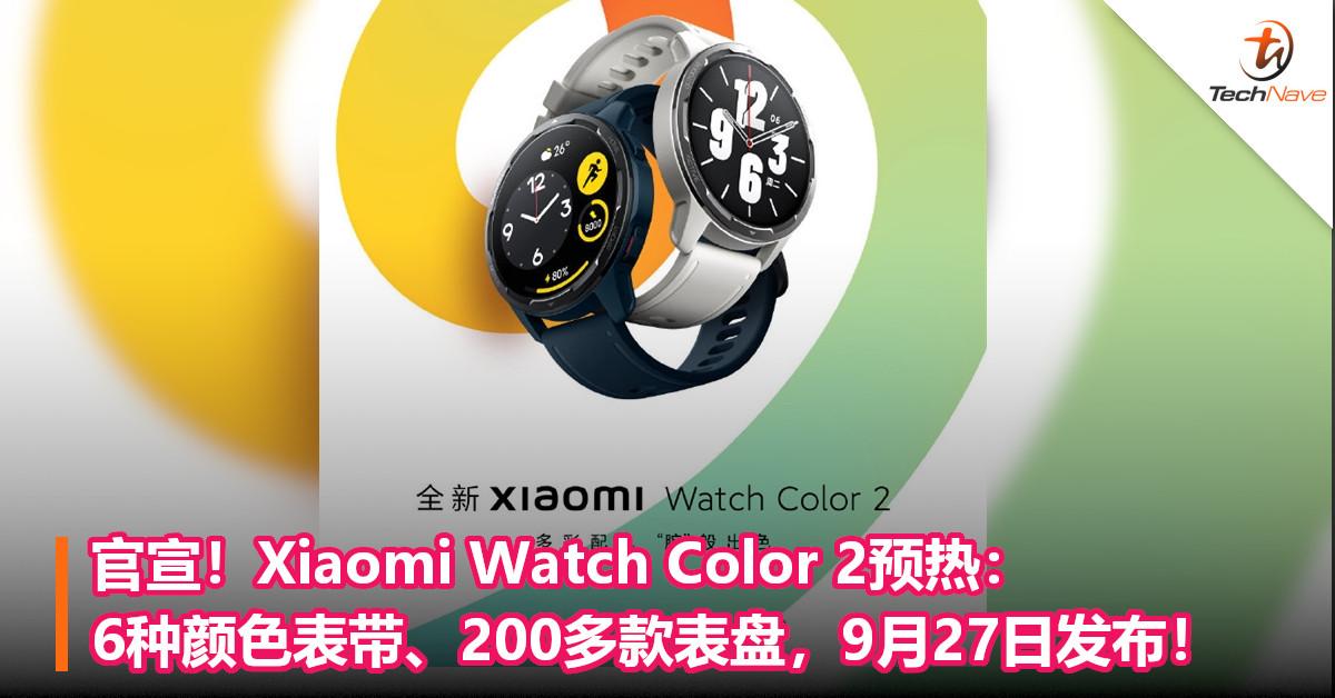 官宣!Xiaomi Watch Color 2预热:6种颜色表带、200多款表盘,9月27日发布!