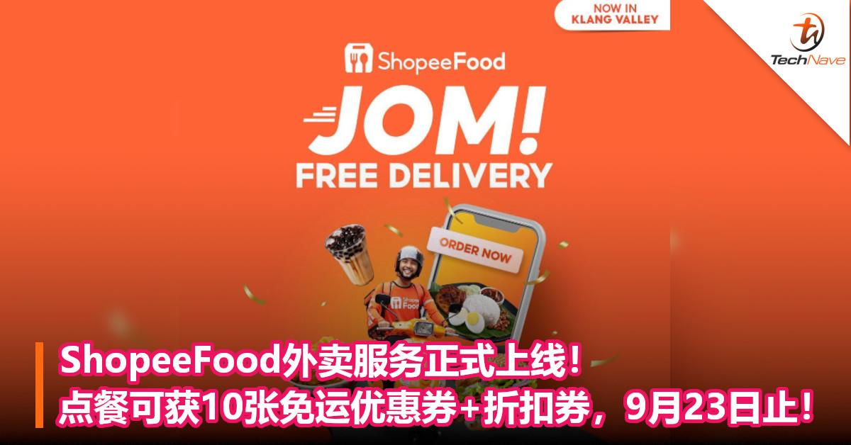 ShopeeFood外卖服务正式上线!点餐可获10张免运优惠券+折扣券,9月23日止!